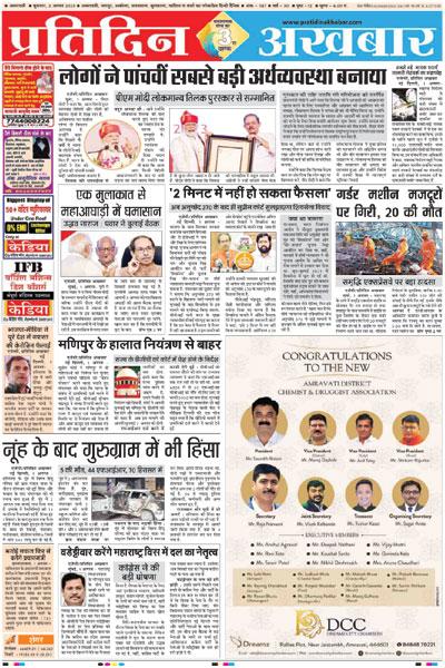 odia news paper online