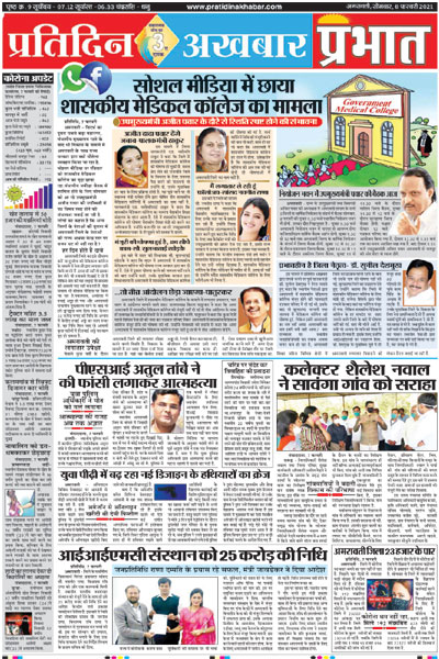Pratidin Dainik - Daily News Paper
